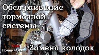 замена тормозных колодок Yamaha YBR 125 и обслуживание тормозной системы переднего колеса