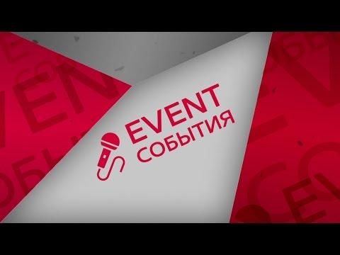 Event (Планета одежды и обуви в Златоусте)