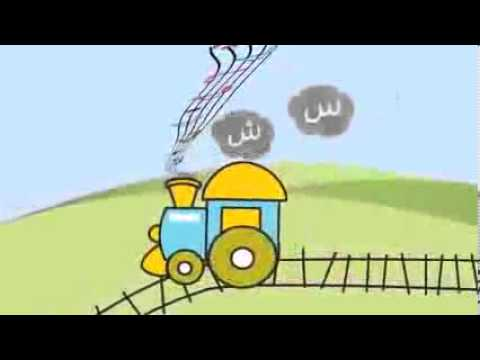 Learn the Arabic Alphabet Song! Teach Kids Arabic Free! Alif Baa Taa