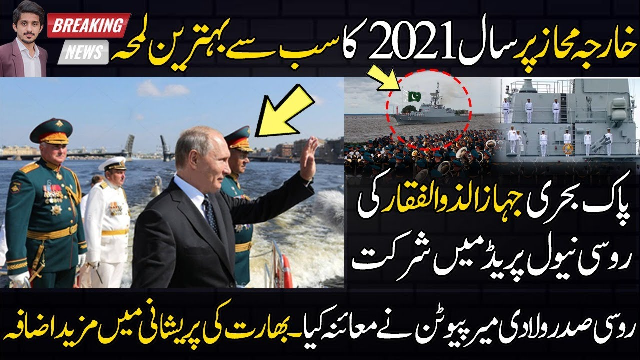 WATCH Most Precious Moment 2021 as Pakistan Navy partakes in Russian naval parade inspected By Putin