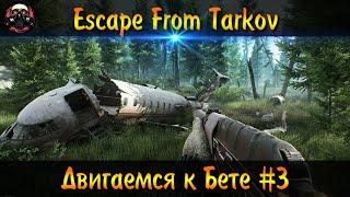 Escape From Tarkov ► Двигаемся к Бете #3