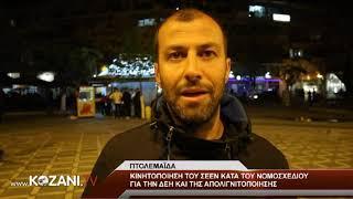 Συλλαλητήριο ΣΕΕΝ για την ενέργεια στην Πτολεμαϊδα