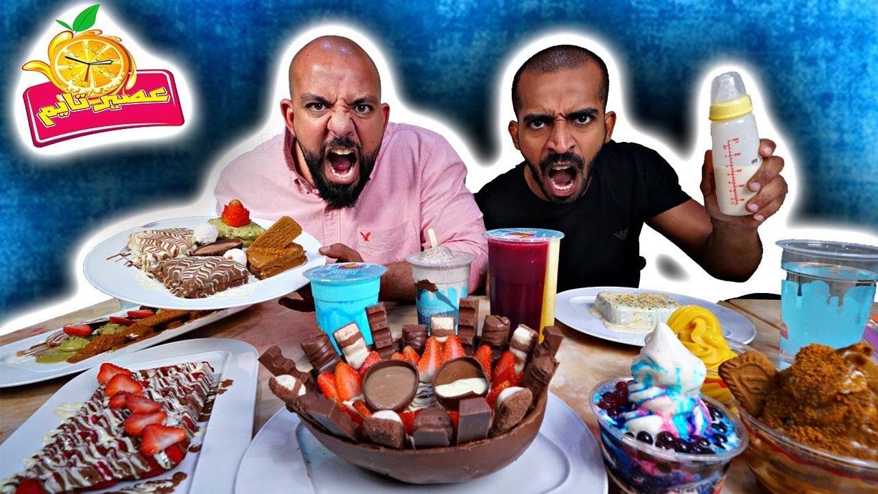 تحدي ١٠ ٠٠٠ سعرة من عصير تايم Aseer Time Challenge 10 000 Calories Youtube