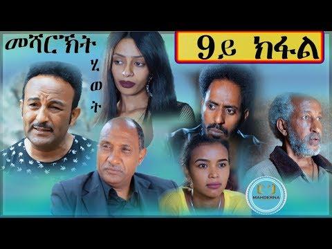 #Mahderna#Entertainment#Tigrinya Eritrean Film 2019 Mesharkt Hiwet By Salh Saed Rzkey(Raja) Part 9