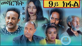 #Mahderna#Entertainment#Tigrinya Eritrean film 2019 Mesharkt Hiwet By Salh Saed Rzkey(Raja) part 9