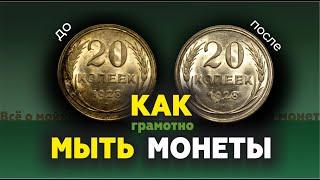 Как правильно мыть монеты! Основные ошибки при мойке монет СССР.