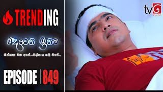 Deweni Inima | Episode 849 26th June 2020 Thumbnail