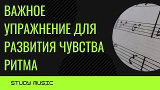 [Развитие ритмического слуха] - Совмещение пульсаций(Новый курс по развитию ладотонального слуха http://study-music.ru/ear103/ Развитие гармонического слуха http://study-music.ru/ear2..., 2015-12-14T07:13:57.000Z)