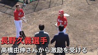 打撃練習後に巨人の前監督 高橋由伸さんが長野選手を激励.