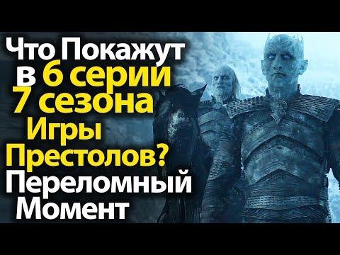 Игра престолов (7 сезон) Смотреть онлайн без регистрации и