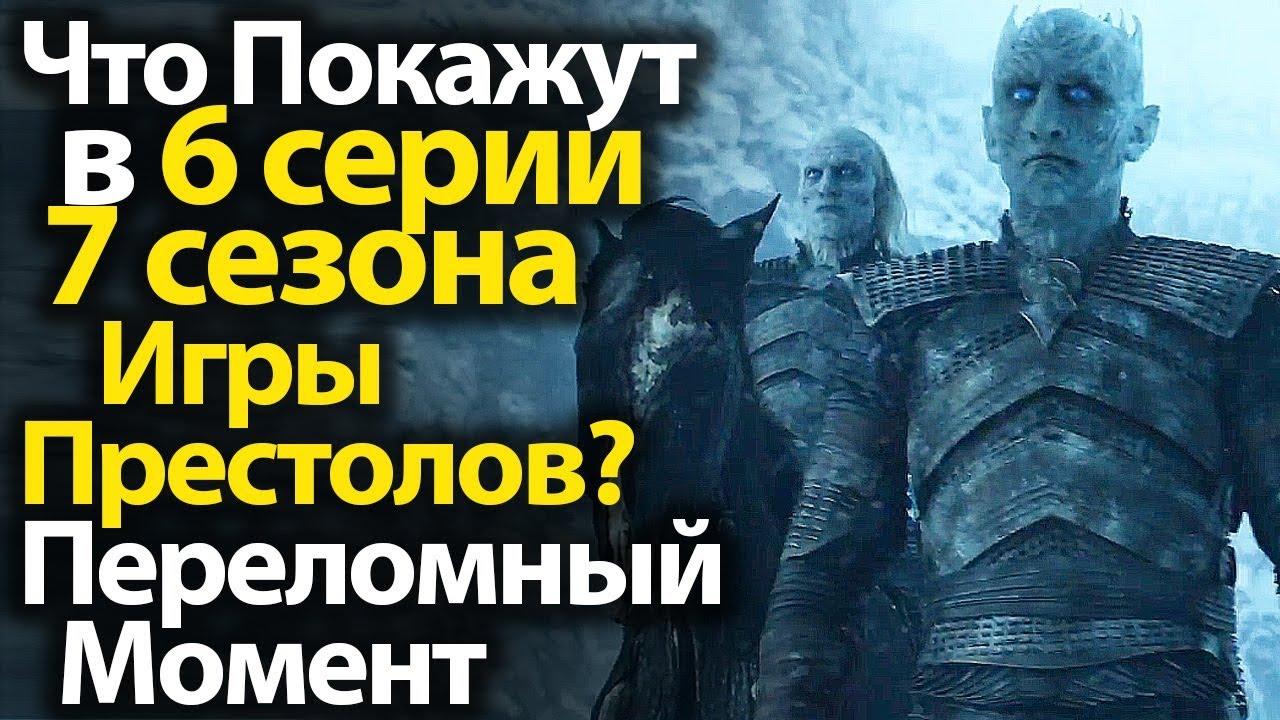 война престолов сезон 6 серия 7