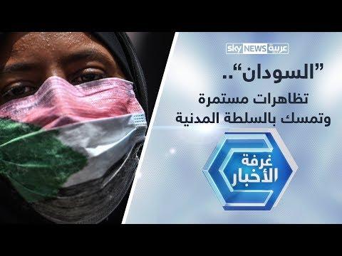 السودان.. تظاهرات مستمرة وتمسك بالسلطة المدنية  - نشر قبل 8 ساعة