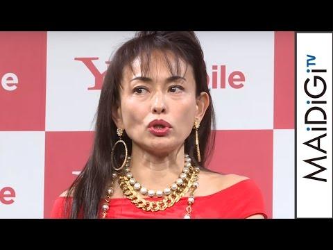 田中美奈子、ボディコン姿のCMに息子から 「ナウいって何?」「Y!mobile Android One」発売記念イベント 会見1