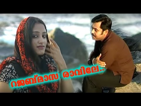 rajab masa ravile palnilavu | റജബ് മാസരവിലെ പാൽനിലവു | Hit album song misari thattam