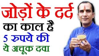 ये पी लिया तो जोड़ों का दर्द और गठिया हमेशा के लिए खत्म हो जायेगी How To Cure Arthritis in Hindi