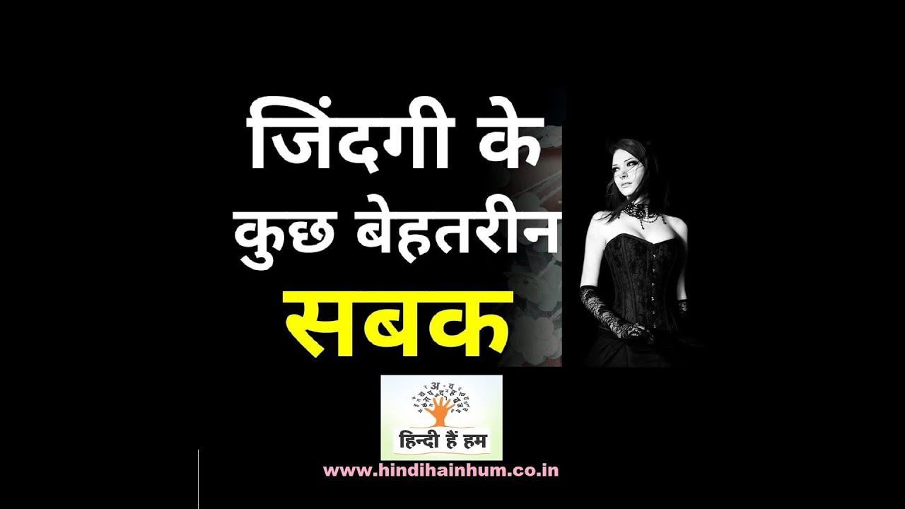 ज़िन्दगी के कुछ बेहतरीन सबक... #Shorts By Piyush Hindustani | Life changing Quotes | zindagi shayari