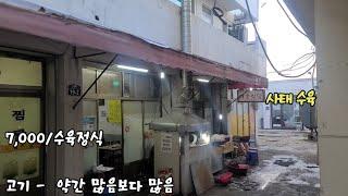 《대구수육백반》가성비 좋은 사태 수육 / 대흥식당