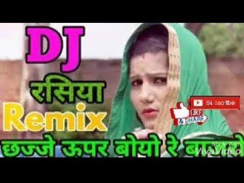Chajje Upar Boyo Baajro Rasiya Dj Mix
