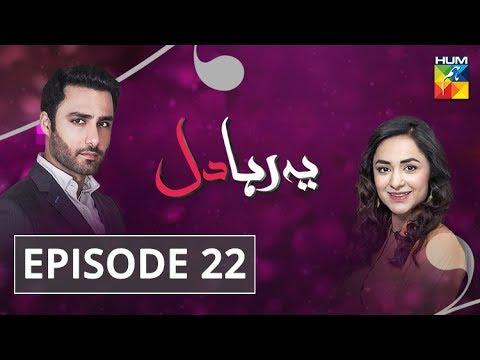 yeh-raha-dil-episode-#22-hum-tv-drama
