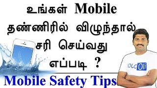உங்கள் Mobile தண்ணிரில் விழுந்தால் சரி செய்வது  எப்படி in Tamil - loud oli Tech