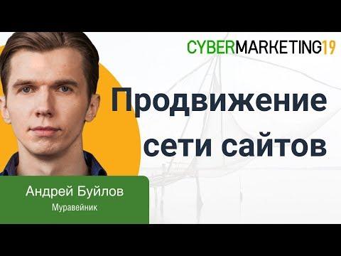 SEO продвижение сети сайтов (PBN). Андрей Буйлов на CyberMarketing 2019 про поисковое продвижение