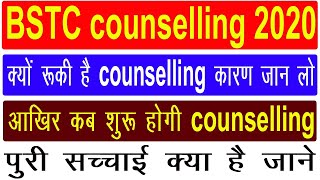 Bstc counselling 2020, Bstc counselling 2020 kab start hogi,BSTC Counselling Date 2020,Cut Off 2020