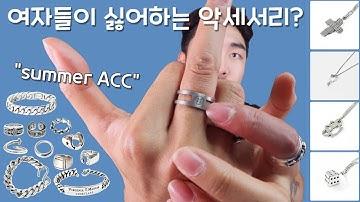 가성비~명품 실버 악세서리(반지,목걸이,팔찌) 레이어드 하는 법