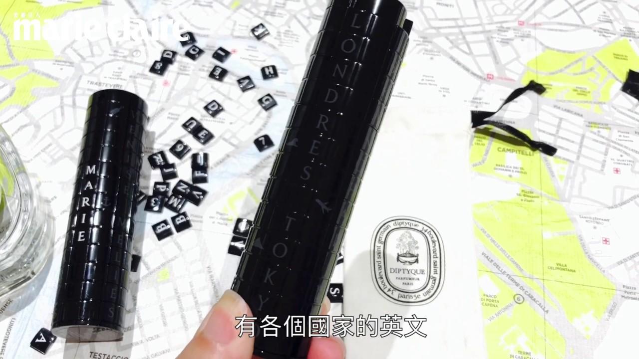 diptyque 旅行裝香水瓶,酷黑外殼寫著各國英文,還可以隨意拼字變成客製化小物