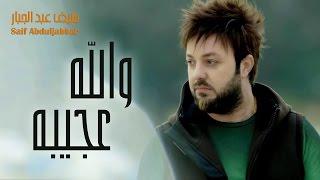 سيف عبد الجبار - والله عجيبه ( فيديو كليب ) | حصريا 2015