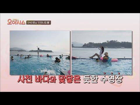 [사천 여행] 풀빌라&바다와 맞닿은 ′인피니트 풀′ TV정보쇼 오!아시스 23회