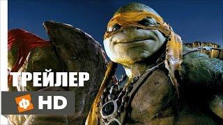 Черепашки-ниндзя 2 | Русский Трейлер (2016)