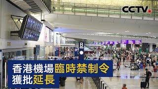 香港机场临时禁制令获批延长   CCTV中文国际