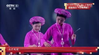 [中国民歌大会]广西京族民歌《过桥风吹》 演唱:东兴市哈妹组合