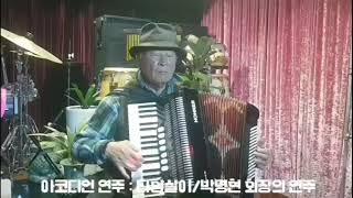 ●박명현 아코디언 연주/°타향살이