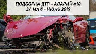 Подборка ДТП - Аварий за май - июнь 2019 #10