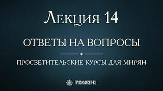 Лекция 14. Внешняя молитва. Значение и устройство православного храма. Ответы на вопросы