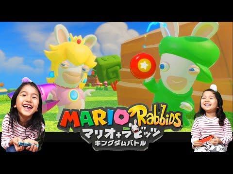 初プレイ!マリオ+ラビッツ キングダムバトル☆遊んでみたよ♪Nintendo Switch himawari-CH