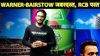 Crunchy Shot of the Day: Sunrisers beat RCB by 118 runs | Sports Tak
