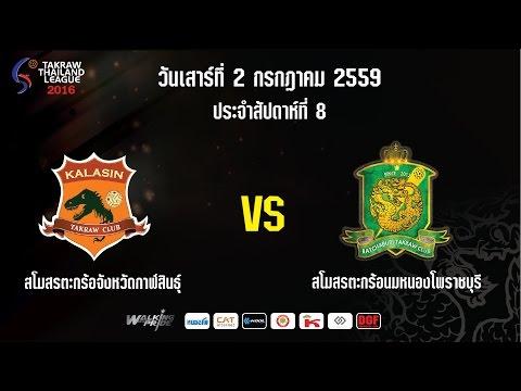 Takraw Thailand League 2016 : week8, Kalasin - RBTC