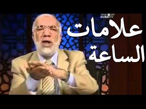 اخطر علامات الساعة التي وقعت واقترب حدوثها مع الشيخ عمر عبد الكافي - الجزء 2 thumbnail