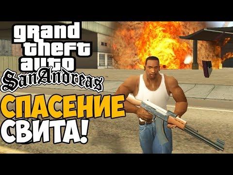 Спасение Свита в GTA San Andreas 2 - It Never Ends Прохождение #2