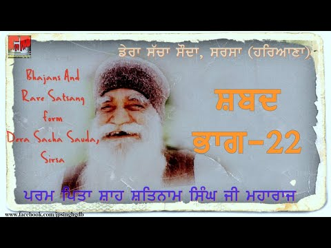 Bhajan Vol 22 Audio Jukebox Dera Sacha Sauda Sirsa OLD Dr MSG by Jagpreet Singh Chahal