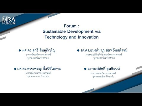 Thailand MBA Forum 2017 - TECH TALK Sustainable development via Technology and Innovation...