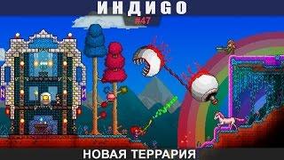 ИндиGO #47   Новая Террария
