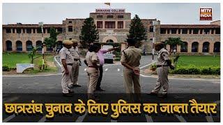 AJMER NEWS | अजमेर छात्रसंघ चुनाव के लिए अजमेर पुलिस का जाब्ता तैयार | MTTV INDIA