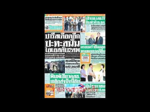 สิริอ่านข่าวหนังสือพิมพ์ไทยรัฐให้ฟัง จบใน3นาที ถ้าเป็นคนจริงคงหายใจไม่ทัน