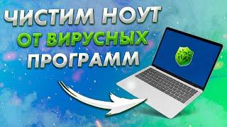 Чистим ноутбук | Dr.Web CureIt | Полезные программы | Почистить компьютер от вирусов