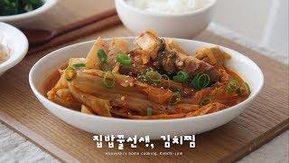 #16 집밥꿀선생, 돼지고기 김치찜 : Honeykki's Home Cooking, Kimchi-jjim (Braised Kimchi) | Honeykki 꿀키