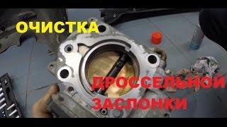 Очистка и адаптация (обучение) дроссельной заслонки Honda Civic 4D
