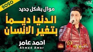 موال ابن الاكابر احمد عامر | الدنيا ديماً بتغير الانسان 2020 | اتحداك تبكى | موال النجوم 2020